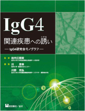 IgG4関連疾患への誘い —IgG4研究会モノグラフ— 表紙